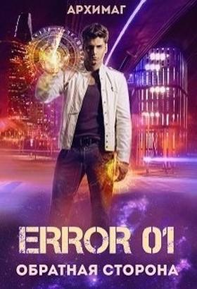 Error 01. Обратная сторона [СИ]