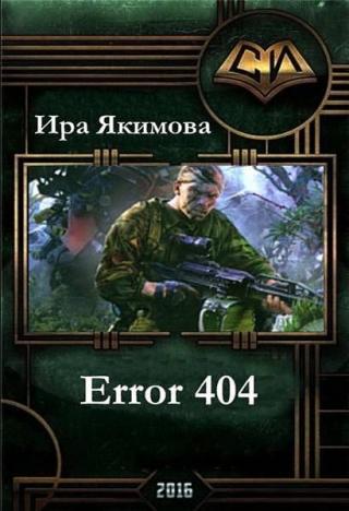 Error 404 (СИ)