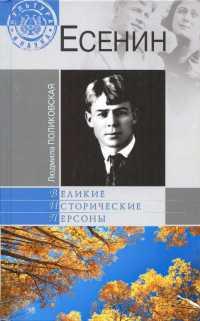 Есенин [Maxima-Library]