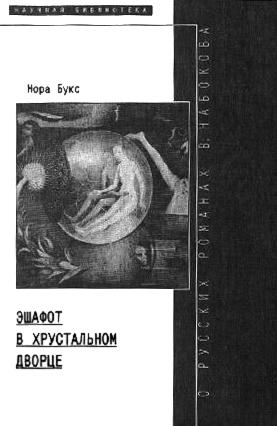 Эшафот в хрустальном дворце: О русских романах В. Набокова