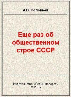 Еще раз об общественном строе СССР