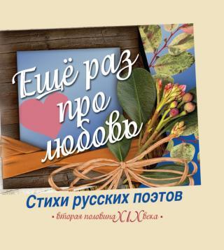 Еще раз про любовь. Стихи русских поэтов. Вторая половина XIX века