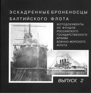 Эскадренные броненосцы Балтийского флота. Выпуск 2