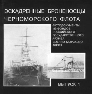 Эскадренные броненосцы Черноморского флота. Выпуск 1