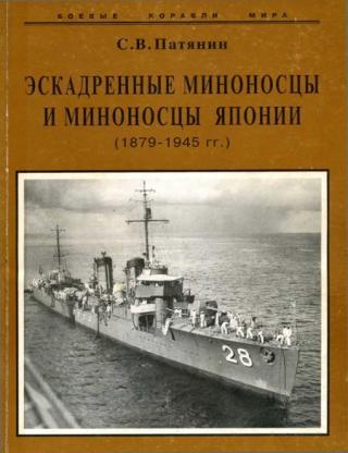 Эскадренные миноносцы и миноносцы Японии (1879-1945 гг.)