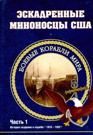 Эскадренные миноносцы США 1916 - 1922 гг. Часть 1