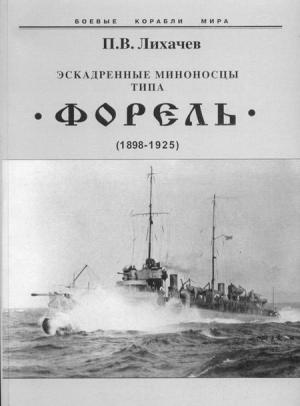 Эскадренные миноносцы типа Форель (1898-1925)