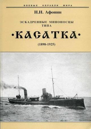 """Эскадренные миноносцы типа """"Касатка""""(1898-1925)"""