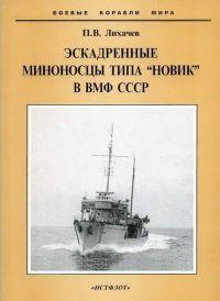 Эскадренные миноносцы типа «Новик» в ВМФ СССР
