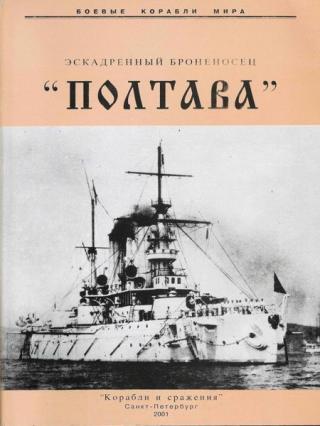 Эскадренный броненосец «Полтава»