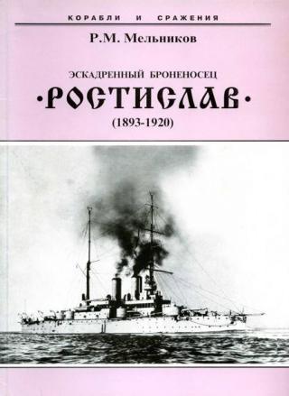 """Эскадренный броненосец """"Ростислав"""". (1893-1920 гг.)"""