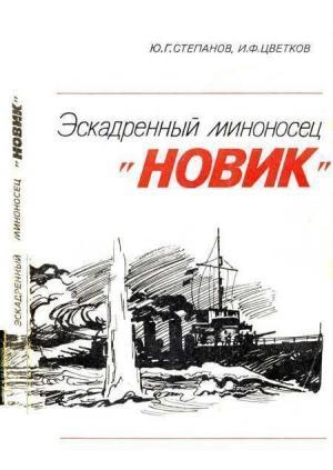 Эскадренный миноносец «Новик»