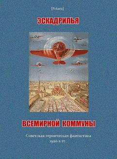Эскадрилья всемирной коммуны. Советская героическая фантастика 1920-х гг