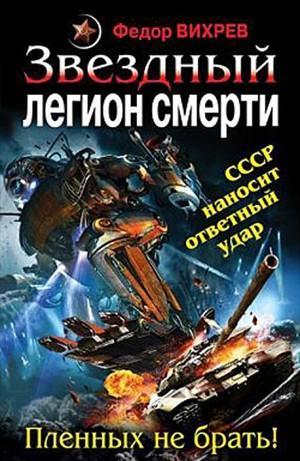 «Эскадрон смерти» из космоса. Пленных не брать!