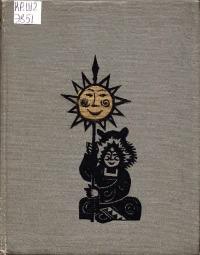 Эскимосские сказки и легенды