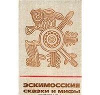 Эскимосские сказки и мифы