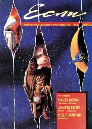 «Если», 1991 № 01