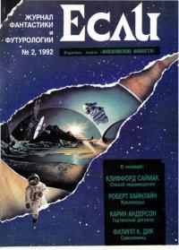 «Если», 1992 № 02