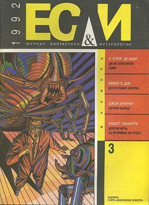 «Если», 1992 № 03