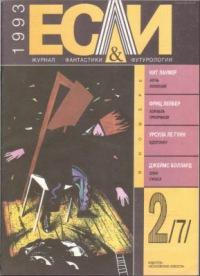 «Если», 1993 № 02
