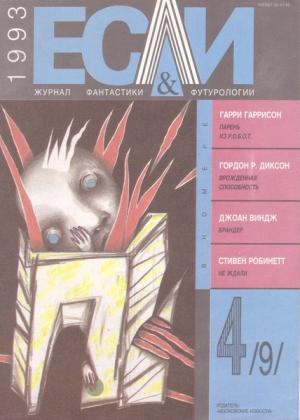 «Если», 1993 № 04