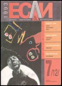 «Если», 1993 № 07