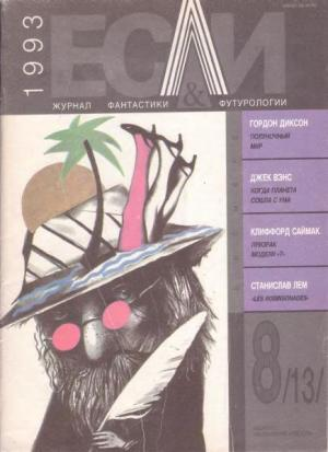 «Если», 1993 № 08