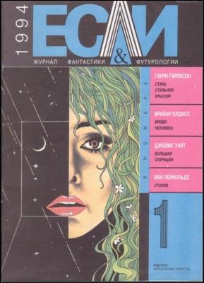 «Если», 1994 № 01