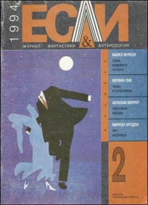 «Если», 1994 № 02