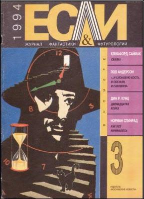 «Если», 1994 № 03