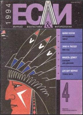 «Если», 1994 № 04