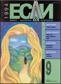 «Если», 1994 № 09