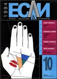 «Если», 1994 № 10