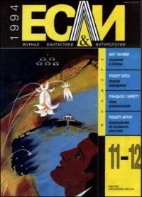 «Если», 1994 № 11-12