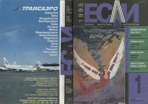 «Если», 1995 № 01