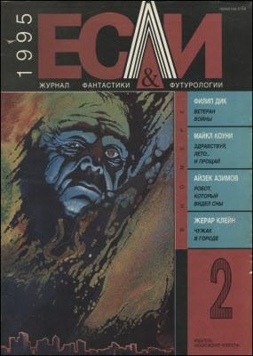 «Если», 1995 № 02