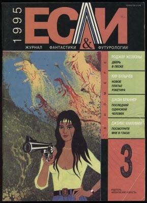 «Если», 1995 № 03