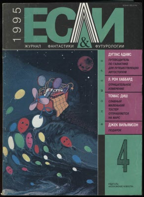 «Если», 1995 № 04