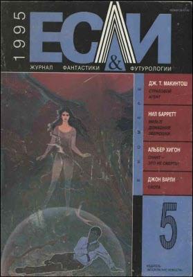 «Если», 1995 № 05