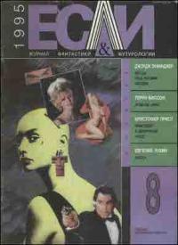 «Если», 1995 № 08