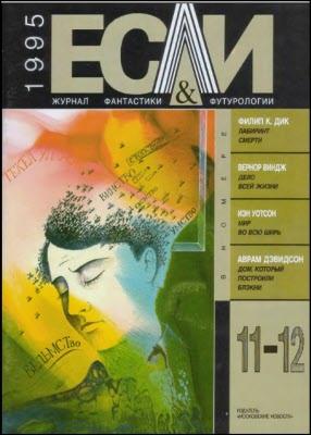 «Если», 1995 № 11-12