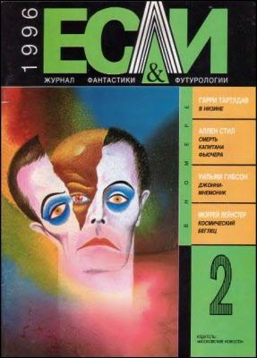 «Если», 1996 № 02