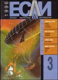 «Если», 1996 № 03