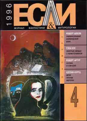 «Если», 1996 № 04