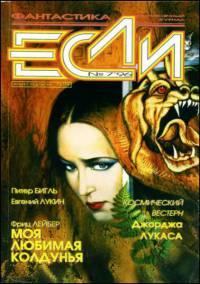 «Если», 1996 № 07