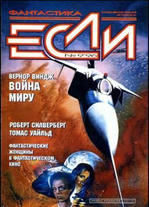 «Если», 1996 № 09