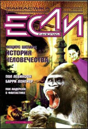 «Если», 1996 № 10
