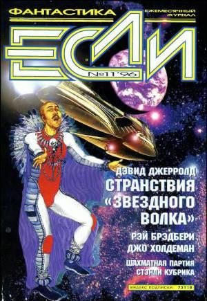 «Если», 1996 № 11