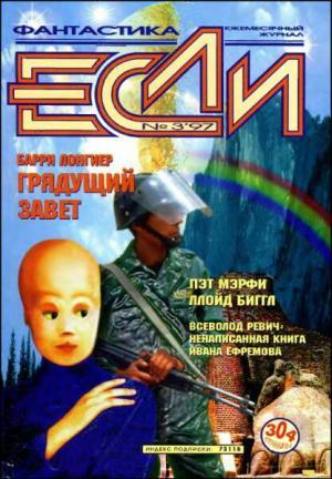«Если», 1997 № 03