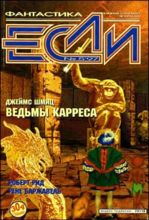 «Если», 1997 № 05
